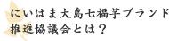 にいはま大島七福芋ブランド推進協議会とは?