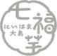にいはま大島 七福芋